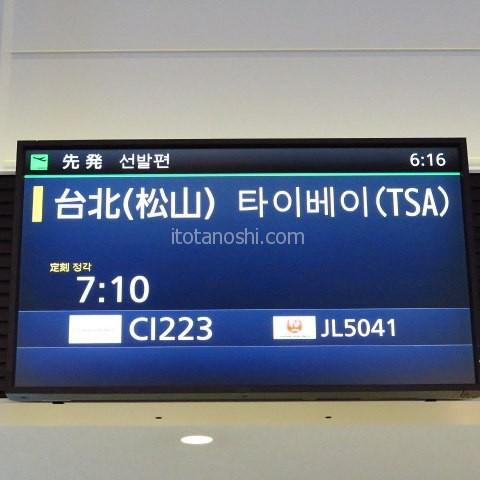 台湾旅行中!