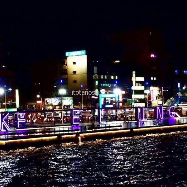 #基隆 は #港 街。#沖縄 #石垣島 へ豪華な #クルーズ  #船 が出ている。基隆 #廟口 #夜市 は #海鮮 のお店が多い。#台湾 #海洋 #広場 #夜景 #海