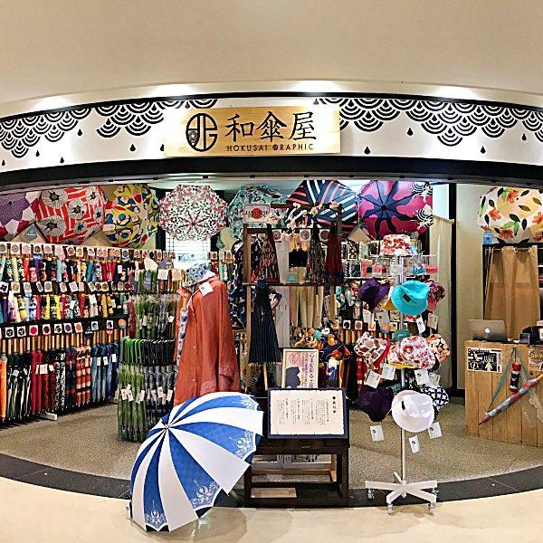 オシャレで可愛い傘「和傘屋 成田国際空港 北斎グラフィック」.